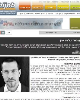 Nir Sivan exclusive Interview for Archijob Israel