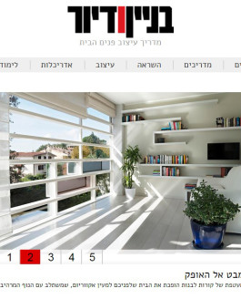 Binyan ve Diyur Magazine Israel בניין ודיור : מבט אל האופק