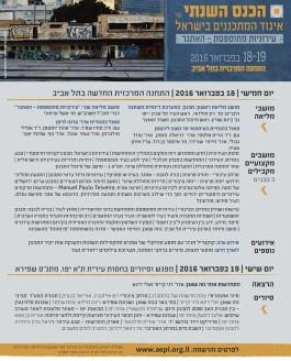 Upcoming lecture: Tel Aviv 18 Feb. at Israel Planning Association conference כנס איגוד המתכננים