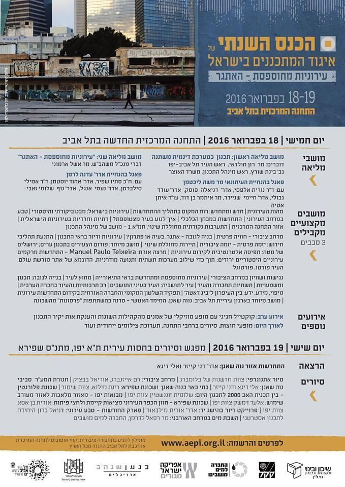 Nir Sivan Lecture in Israel Planners Association